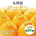 九州最高級でこぽん約5K箱《送料無料》