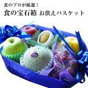 【食の宝石箱お供えバスケット】人気のフルーツバスケットをギフ...