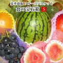 食の宝石箱 【S】フルーツバスケット【超・超!豪華盛籠】アー...