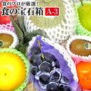 【送料無料・ク-ル便】食の宝石箱 【A-3】特選果物ギフト7...
