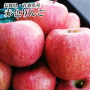【数量限定特売100ケ−ス送料無料】B級長野・青森産りんご【富士】【サンフジ】【つがる】【陽光】【ジョナゴ−ル】等等赤色りんご約5K⇒