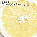 グレープフルーツ【ホワイト】タップリ40個入り1ケース