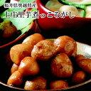 *福井県奥越特産上庄里芋煮っころがし300g真空 8袋以上お...