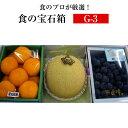 食の宝石箱【G-3】フルーツ3商品セット⇒送料無料【お中元・...