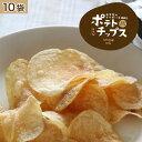 【産地こだわり!】ポテトチップス10袋静岡県産三方原馬鈴薯100%容量1袋100g入りこだわり!サクサクのおやつをお届けします。
