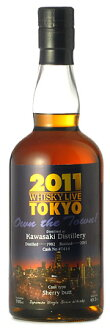Kawasaki single grain butt for Whisky Live!