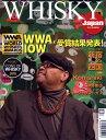 ウイスキーマガジン2010年夏号