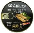 ラトビア産燻製イワシのオイル漬け(スプラット)※パッケージが変更になる場合がございます。