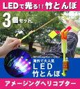 【メール便送料無料】アメージングヘリコプター LED竹とんぼ...