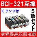 CANON BCI-321 +320/5MP (4+1色セット)★即発送★【新品】5色SET互換インク【チップ付】【互換インク99】マルチパック インクタンク 3色セット