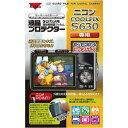 【新品】Kenko 液晶保護フィルム ニコン COOLPIX S630用