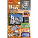 家電, AV, 相機 - 【新品】Kenko 液晶保護フィルム ぺンタックス V10用
