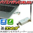 1000円ポッキリ!パソコンで地デジ ワンセグを視聴! USB ワンセグチューナー 家庭UHFアンテナ接続可F型変換コネクタコード付!予約録画 番組表 USB 地デジチューナー 送料込 ◇ USBチューナー DS-DT308SV