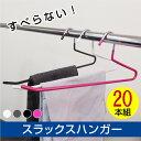 スラックスハンガー 20本セット 【送料無料】10本単位で選...