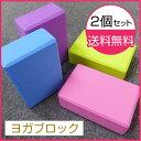 ヨガブロック 2個セット【送料無料】ヨガやストレッチのポーズ...