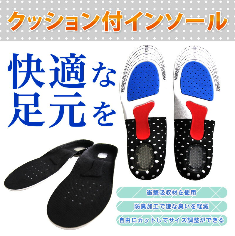 インソール 靴中敷き 1足【メール便送料無料】サ...の商品画像