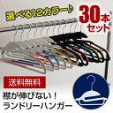 ランドリーハンガー【送料無料】30本セット 10本単位で選べ...