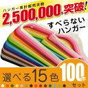 カラフルハンガー100本セット【送料無料】すべらないハンガー...