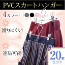 PVCスカートハンガー 20本セット【送料無料】 クリップで...