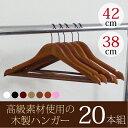 ハンガー 高級木製ハンガー バー付き【送料無料】20本セット...