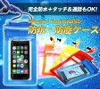 ショッピングiPhone4 送料無料 防水ケース スマホケース 防水 スマートフォン スマホ iphone 6 iphone6 iphone6 plus プラス iphone5 iphone5s iPhone4S so04eケース スマフォ xperia docomo アイフォン5s アイフォン ケース 防水カバー 海 プール スマホカバー スマホケース