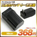 Nikon (ニコン) カメラ用互換バッテリーチャージャー EN-EL9a/EN-EL10/EN-EL12/EN-EL14/EN-EL5/EN-EL1/EN-E...