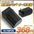 OLYMPUS (オリンパス) カメラ用互換バッテリーチャージャー Li-40B/Li-42B/LI-50B/BLM-1/LI-30B/LI-80B