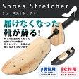 サイズ違いの靴!履けなくなった靴を蘇らせる!シューズストレッチャー シューズフィッター 靴伸ばし 天然木使用