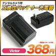 Victor (ビクター) カメラ用互換バッテリーチャージャー BN-V607/BN-V615/BN-VF808/BN-VF823BN-VF815/BNーVG107/BN-VG114/BN-VG121/BN-VG138/BN-V408/BN-V416/BN-V428/BN-VF707/BN-VF714/BN-VF733/