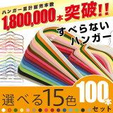 すべらないハンガー カラフルハンガー 100本セット【】選べる8色スリムマジックハンガー ハンガー すべらない