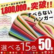 すべらないハンガー 選べる15色 50本セット【送料無料】カラフルハンガー スリムマジックハンガー ハンガー すべらない