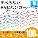 【送料無料】PVCコーティング すべらないハンガー 薄型 100本組 10本単位で選べる12色 洗っ