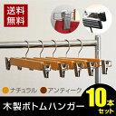木製ボトムハンガー 10本セット 【送料無料】天然木 ステンレス クリップ付き
