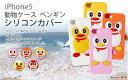 【メール便送料無料】iPhone5 iphone5s iPhoneSE対応ケース 動物ケースペンギン シリコンカバー 【iphone 5 カバー】【iPhone5ケース】【iPhone5カバー】【iPhoneSE】【アイフォンse】【アイフォン5】【アイフォン 5】【スマホ】ソフトケース