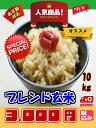15時までにご注文頂ければあす楽対応!【本日より29年産販開始!】玄米になります!【29年新米】送料無料(一部に地域を除く)未熟米(青いお米)や小粒などを含みます。近畿産のコシヒカリが主体のブレンド玄米10kg。同梱は20kgまで。20kg購入で600円バック!