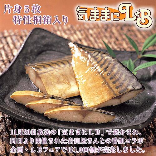-307- 鯖燻(さばくん)片身5枚 特製桐箱入りの商品画像