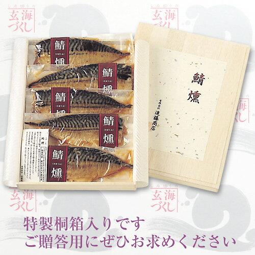 -307- 鯖燻(さばくん)片身5枚 特製桐箱入りの紹介画像2