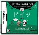 【中古】【メール便送料無料!!】旅の指さし会話帳DS ドイツ Nintendo DS