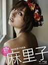 【中古】【メール便送料無料 】麻里子 篠田麻里子写真集 曽根将樹