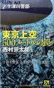 【中古】【メール便送料無料】東京上空500メートルの罠 十津川警部 (Futaba novels) 西村京太郎