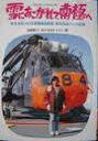 【中古】【メール便送料無料!!】雪にあこがれて南極へ 女性初の日本南極観測隊員・森永由紀さんの記録 (わたしのノンフィクション) 島田治子