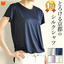 レディース カットソー クルーネック Tシャツ シルク 100% インナー シャツ Uネック 日本製 ゆったり 汗が染みない 誕生日 プレゼント グレー ネイビー 紺 ホワイト 白