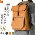 ショッピングバックパック コモドプラスト 本革 リュック レディース 日本製 ディップ|レザー 本革 リュックサック レザー リュック おしゃれ 大人 A4 収納 通勤 通学 送料無料 バックパック レディースバッグ