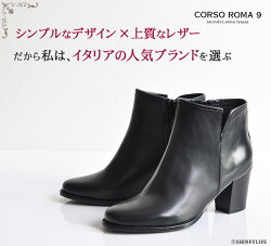 ブーティー太ヒール黒本革ショートブーツコルソローマブーティCORSOROMA9|歩きやすい疲れないチャンキーヒールアーモンドトゥミドルヒール6センチ6cm7センチ7cmサイドジップシンプル小さいサイズ靴レディースブランドブラックグレー送料無料