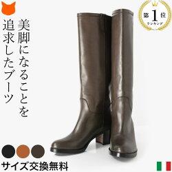 美しきレッグライン。美脚を生み出す、イタリア製ジョッキーブーツ/コルソローマ9/CORSOROMA9/乗馬ブーツ/ブーツ/乗馬/ライディングブーツ/ロングブーツ/革/本革/レディース/6cmヒール/ブラック/黒/ブラウン/ローヒールで疲れない