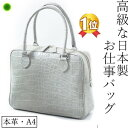 A4サイズ 収納 レディース ビジネスバッグ 軽量 本革 日本製 グレー ベージュ|大容量