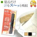 シャツのえりの汚れを防ぐ、帽子のおでこの汚れをなくすライナー 貼るタイプ エリプリ 襟 帽子 洗える 強力 消臭 制菌 ライナー|におわ..