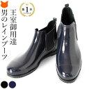 レインブーツ メンズ サイドゴア Fox umbrellas フォックス アンブレラ 日本製 レイン