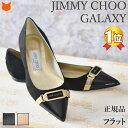 ジミーチュウ パンプス エナメル フラット ポインテッド トゥ ぺたんこ 靴 レディース ブラック 黒 ベージュ ジミーチュー 大きいサイズ 25cm 正規品 JIMMY CHOO GALAXY