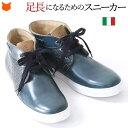 ショッピングラタン レザー スニーカー メンズ 本革 ハイカット イタリア ブランド 高級 ネイビー 紺 ホワイト ソール 型押し 大きいサイズ ラタンジ 背が高くなる靴